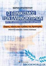 Ο εθνικισμός των ελληνοκυπρίων