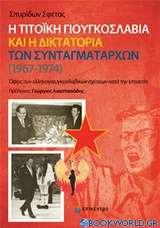 Η τιτοϊκή Γιουγκοσλαβία και η δικτατορία των συνταγματαρχών (1967-1974)