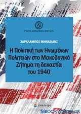 Η πολιτική των Ηνωμένων Πολιτειών στο Μακεδονικό ζήτημα τη δεκαετία του 1940