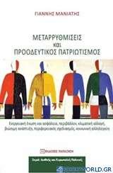 Μεταρρυθμίσεις και προοδευτικός πατριωτισμός