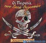 Οι πειρατές των επτά θαλασσών