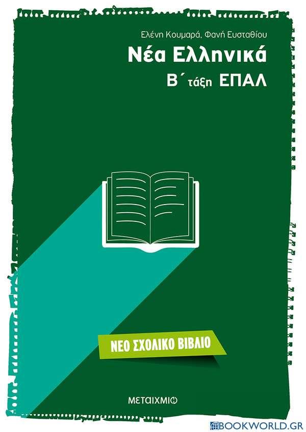 Νέα ελληνικά Β΄ τάξη ΕΠΑΛ