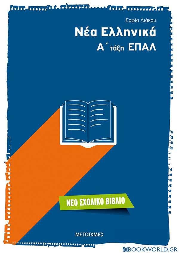 Νέα ελληνικά Α΄ τάξη ΕΠΑΛ