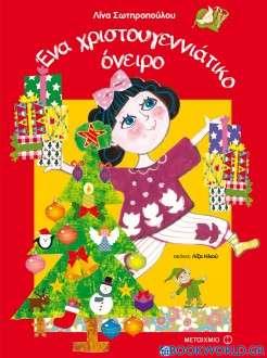 Ένα χριστουγεννιάτικο όνειρο