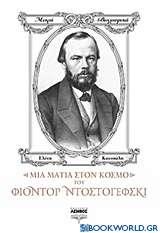 Μια ματιά στον κόσμο του Φιοντόρ Ντοστογιέφσκι