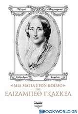 Μια ματιά στον κόσμο της Ελίζαμπεθ Γκάσκελ