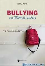 Bullying στο ελληνικό σχολείο