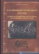 Η δυτική Θράκη στη μετάβαση (1913-1920)