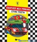 Οδήγησε μια Ferrari στην πίστα