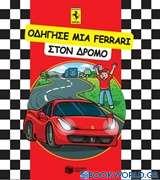 Οδήγησε μια Ferrari στον δρόμο
