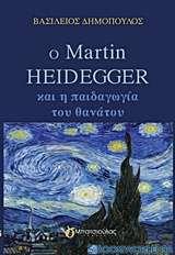 Ο Martin Heidegger και η παιδαγωγία του θανάτου