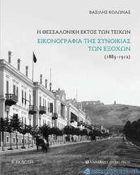 Η Θεσσαλονίκη εκτός των τειχών