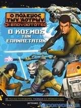 Ο Πόλεμος των Άστρων: Οι Επαναστάτες