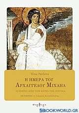 Η ημέρα του Αρχαγγέλου Μιχαήλ