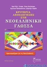 Κριτήρια αξιολόγησης στη νεοελληνική γλώσσα Γ' λυκείου