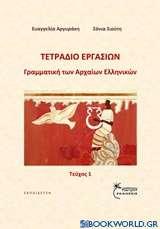Γραμματική των αρχαίων ελληνικών
