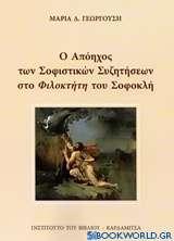 Ο απόηχος των σοφιστικών συζητήσεων στο Φιλοκτήτη του Σοφοκλή