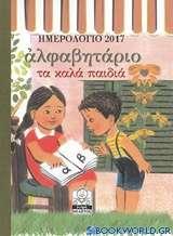 Αλφαβητάριο τα Καλά Παιδιά: Ημερολόγιο 2017