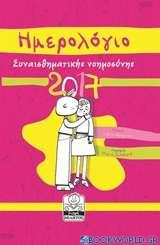 Ημερολόγιο συναισθηματικής νοημοσύνης 2017