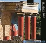 Κρήτη: Ημερολόγιο 2017