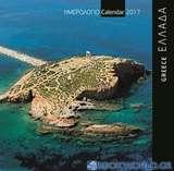 Ελλάδα: Ημερολόγιο 2017