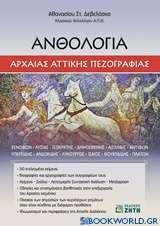 Ανθολογία αρχαίας αττικής πεζογραφίας