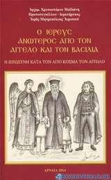 Ο ιερεύς ανώτερος από τον άγγελο και τον βασιλιά