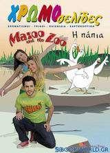 Mazoo and the Zoo: Η πάπια