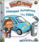 Το ηλεκτρικό αυτοκίνητο του Ηλία