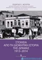 Στοιχεία από τη διοικητική ιστορία της Δράμας 1913-2014