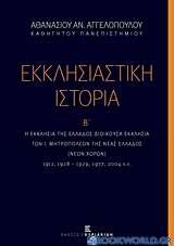 Εκκλησιαστική ιστορία, Η Εκκλησία της Ελλάδος διοικούσα εκκλησία των Ι. Μητροπόλεων της Νέας Ελλάδος (νέων χωρών)
