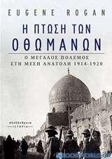 Η πτώση των Οθωμανών