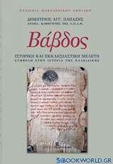 Βάβδος, Ιστορική και εκκλησιαστική μελέτη