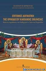 Επίτομος δογματική της ορθοδόξου καθολικής εκκλησίας