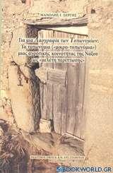 Για μια λαογραφία των τοπωνυμίων: Τα τοπωνύμια (μικρο-τοπωνύμια) μιας αγροτικής κοινότητας της Νάξου ως μελέτη περίπτωσης