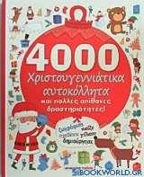 4000 χριστουγεννιάτικα αυτοκόλλητα και πολλές απίθανες δραστηριότητες