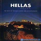 Hellas Alive