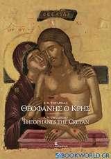 Θεοφάνης ο Κρης, Κορυφαίος ζωγράφος του 16ου αιώνα