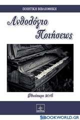 Ανθολόγιο ποιήσεως