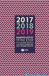 Ημερολόγιο τριών ετών 2017, 2018, 2019