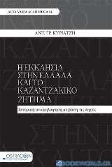 Η εκκλησία στην Ελλάδα και το καζαντζακικό ζήτημα