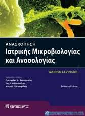 Ανασκόπηση Ιατρικής Μικροβιολογίας και Ανοσολογίας