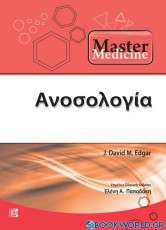 Master Medicine: Ανοσολογία