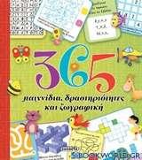 365 παιχνίδια, δραστηριότητες και ζωγραφική