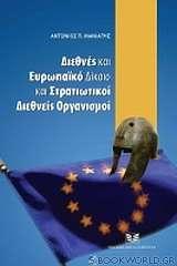 Διεθνές και ευρωπαϊκό δίκαιο και στρατιωτικοί διεθνείς οργανισμοί