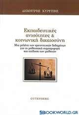 Εκπαιδευτικές ανισότητες και κοινωνική δικαιοσύνη