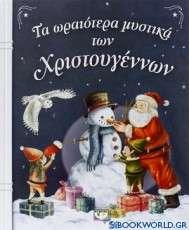 Τα ωραιότερα μυστικά των Χριστουγέννων