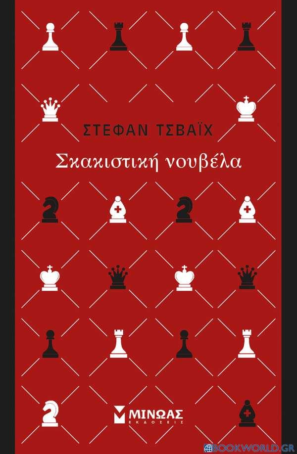 Σκακιστική νουβέλα