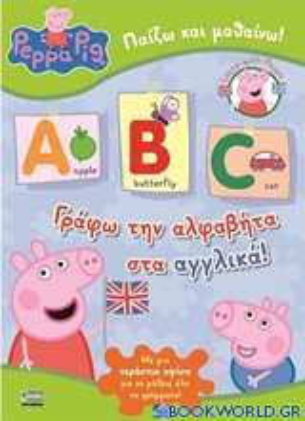 Γράφω την αλφαβήτα στα αγγλικά
