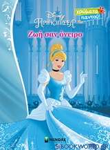 Disney πριγκίπισσα: Ζωή σαν όνειρο